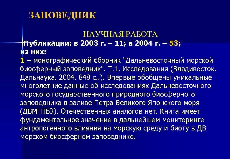 ЗАПОВЕДНИК НАУЧНАЯ РАБОТА Публикации: в 2003 г. – 11; в 2004 г. – 53;