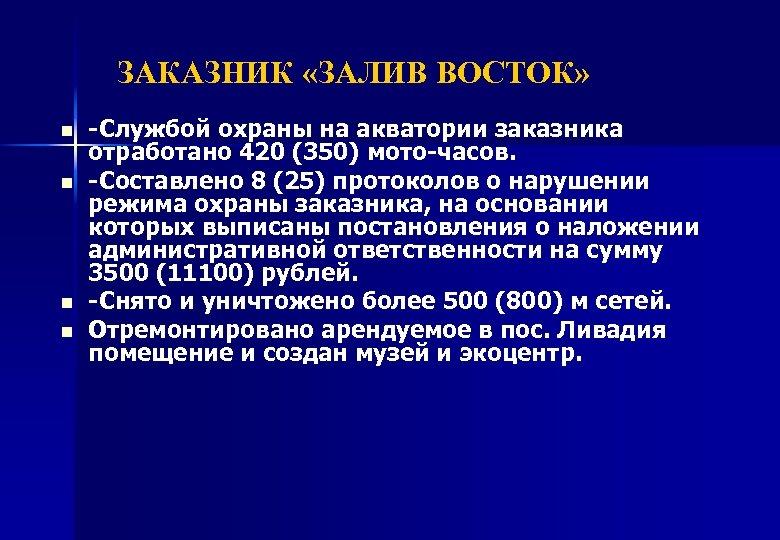 ЗАКАЗНИК «ЗАЛИВ ВОСТОК» ЗАКАЗНИК n n -Службой охраны на акватории заказника отработано 420 (350)