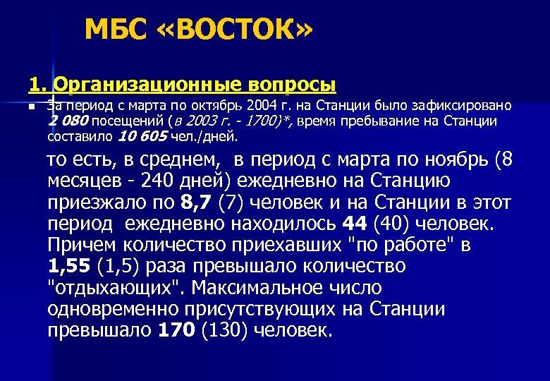 МБС «ВОСТОК» 1. Организационные вопросы n За период с марта по октябрь 2004 г.