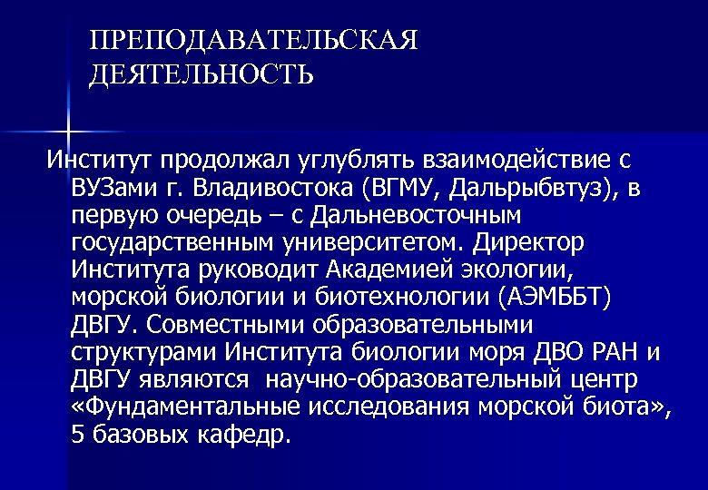 ПРЕПОДАВАТЕЛЬСКАЯ ДЕЯТЕЛЬНОСТЬ Институт продолжал углублять взаимодействие с ВУЗами г. Владивостока (ВГМУ, Дальрыбвтуз), в первую