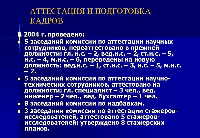 АТТЕСТАЦИЯ И ПОДГОТОВКА КАДРОВ В 2004 г. проведено: n 5 заседаний комиссии по аттестации