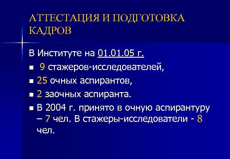 АТТЕСТАЦИЯ И ПОДГОТОВКА КАДРОВ В Институте на 01. 05 г. n 9 стажеров-исследователей, n