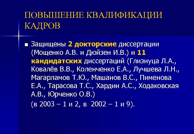 ПОВЫШЕНИЕ КВАЛИФИКАЦИИ КАДРОВ n Защищены 2 докторские диссертации (Мощенко А. В. и Дюйзен И.