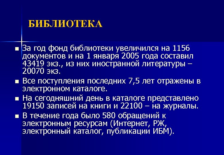 БИБЛИОТЕКА n n За год фонд библиотеки увеличился на 1156 документов и на 1