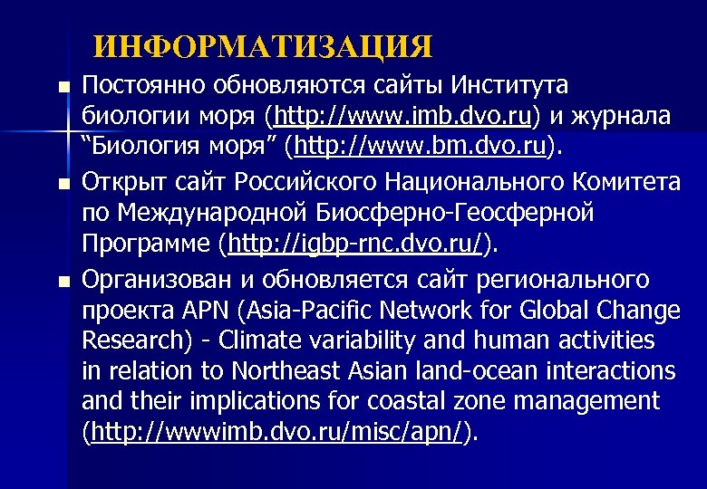 ИНФОРМАТИЗАЦИЯ n n n Постоянно обновляются сайты Института биологии моря (http: //www. imb. dvo.