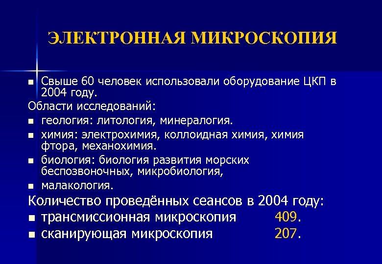 ЭЛЕКТРОННАЯ МИКРОСКОПИЯ Свыше 60 человек использовали оборудование ЦКП в 2004 году. Области исследований: n