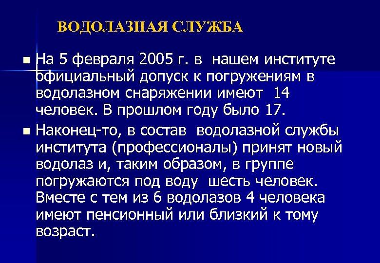 ВОДОЛАЗНАЯ СЛУЖБА На 5 февраля 2005 г. в нашем институте официальный допуск к погружениям
