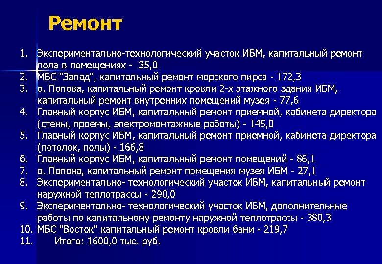 Ремонт 1. Экспериментально-технологический участок ИБМ, капитальный ремонт пола в помещениях - 35, 0 2.