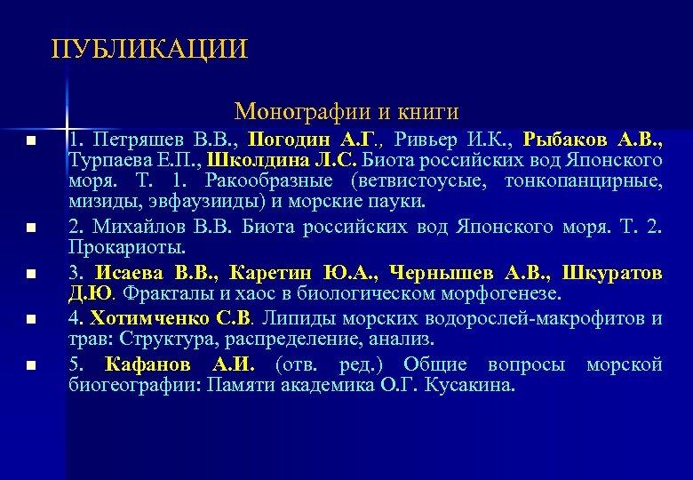 ПУБЛИКАЦИИ Монографии и книги n n n 1. Петряшев В. В. , Погодин А.