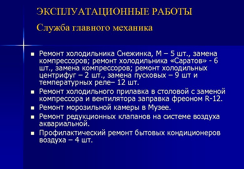 ЭКСПЛУАТАЦИОННЫЕ РАБОТЫ Служба главного механика n n n Ремонт холодильника Снежинка, М – 5