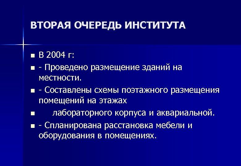 ВТОРАЯ ОЧЕРЕДЬ ИНСТИТУТА n n n В 2004 г: - Проведено размещение зданий на