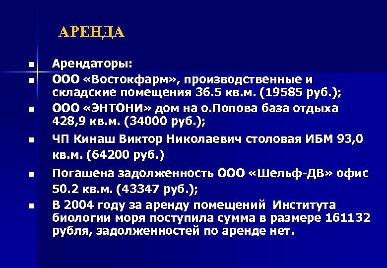 АРЕНДА n n n Арендаторы: ООО «Востокфарм» , производственные и складские помещения 36. 5