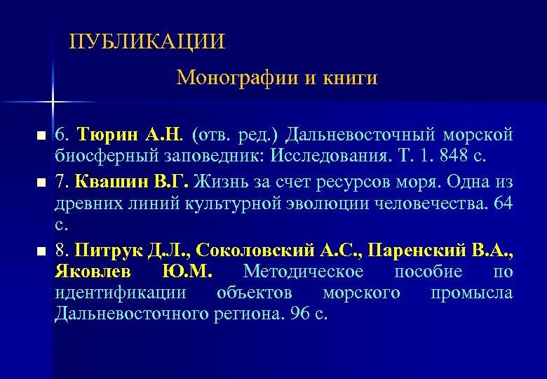 ПУБЛИКАЦИИ Монографии и книги n n n 6. Тюрин А. Н. (отв. ред. )