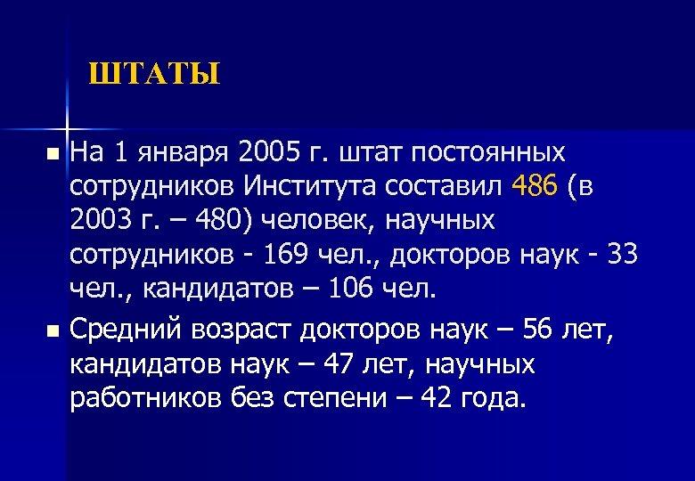 ШТАТЫ На 1 января 2005 г. штат постоянных сотрудников Института составил 486 (в 2003