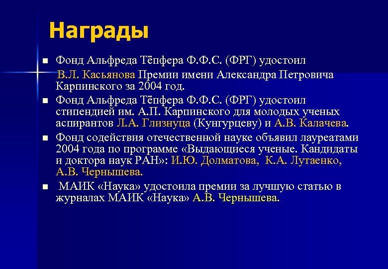 Награды Фонд Альфреда Тёпфера Ф. Ф. С. (ФРГ) удостоил В. Л. Касьянова Премии имени