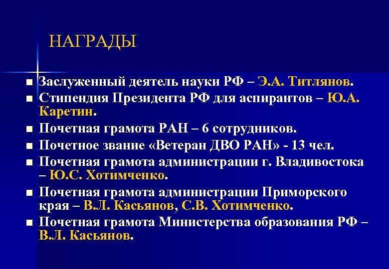 НАГРАДЫ n n n n Заслуженный деятель науки РФ – Э. А. Титлянов. Стипендия