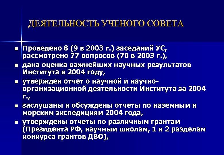 ДЕЯТЕЛЬНОСТЬ УЧЕНОГО СОВЕТА n n n Проведено 8 (9 в 2003 г. ) заседаний