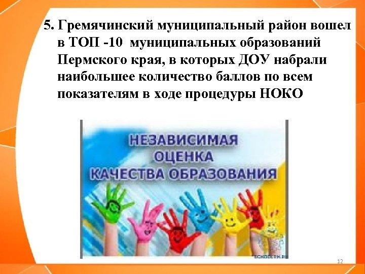 5. Гремячинский муниципальный район вошел в ТОП -10 муниципальных образований Пермского края, в которых