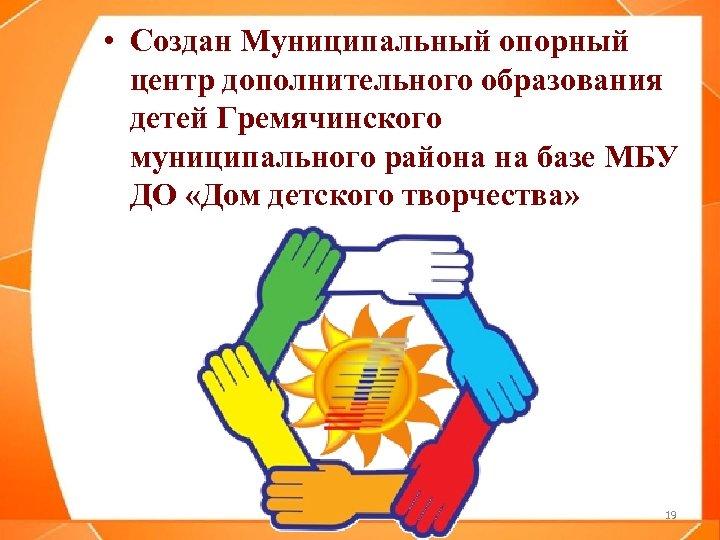 • Создан Муниципальный опорный центр дополнительного образования детей Гремячинского муниципального района на базе
