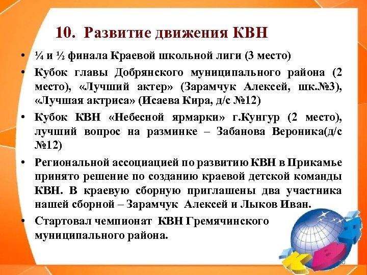 10. Развитие движения КВН • ¼ и ½ финала Краевой школьной лиги (3 место)