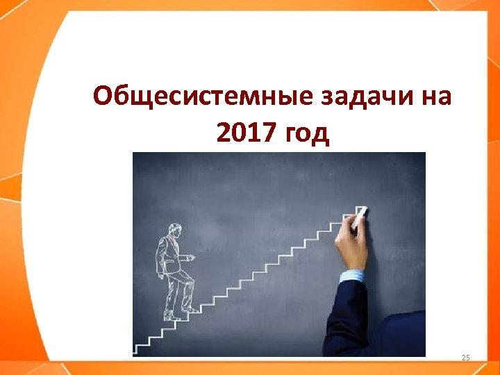 Общесистемные задачи на 2017 год 25