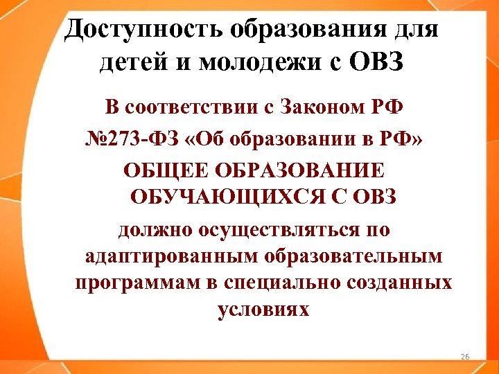 Доступность образования для детей и молодежи с ОВЗ В соответствии с Законом РФ №