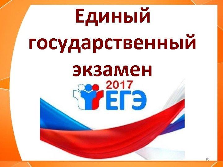 Единый государственный экзамен 35
