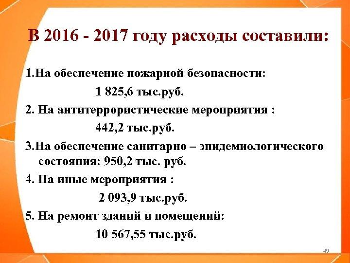 В 2016 - 2017 году расходы составили: 1. На обеспечение пожарной безопасности: 1 825,