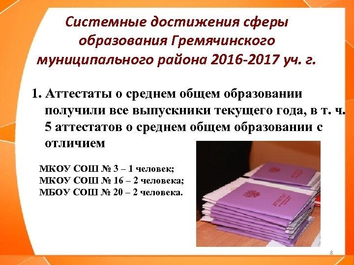 Системные достижения сферы образования Гремячинского муниципального района 2016 -2017 уч. г. 1. Аттестаты о