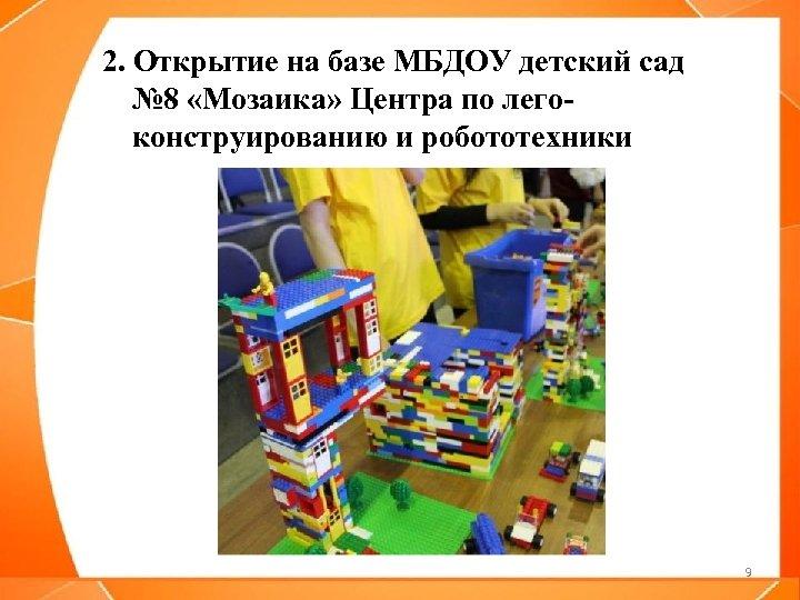 2. Открытие на базе МБДОУ детский сад № 8 «Мозаика» Центра по легоконструированию и