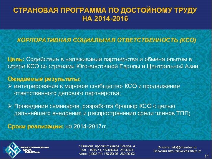 СТРАНОВАЯ ПРОГРАММА ПО ДОСТОЙНОМУ ТРУДУ НА 2014 -2016 КОРПОРАТИВНАЯ СОЦИАЛЬНАЯ ОТВЕТСТВЕННОСТЬ (КСО) Цель: Содействие