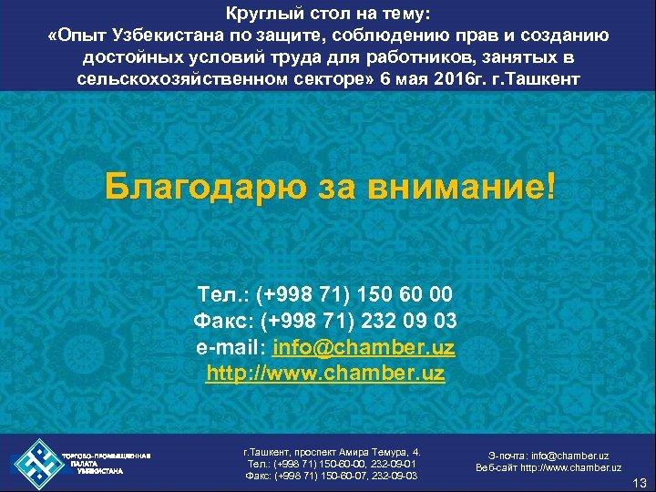 Круглый стол на тему: «Опыт Узбекистана по защите, соблюдению прав и созданию достойных условий