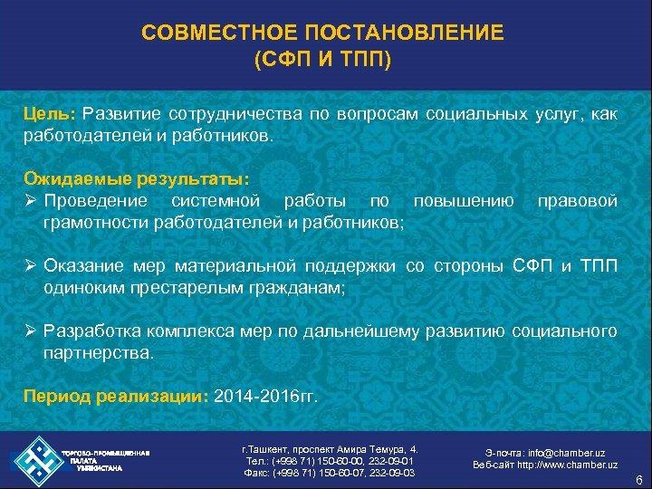 СОВМЕСТНОЕ ПОСТАНОВЛЕНИЕ (СФП И ТПП) Цель: Развитие сотрудничества по вопросам социальных услуг, как работодателей