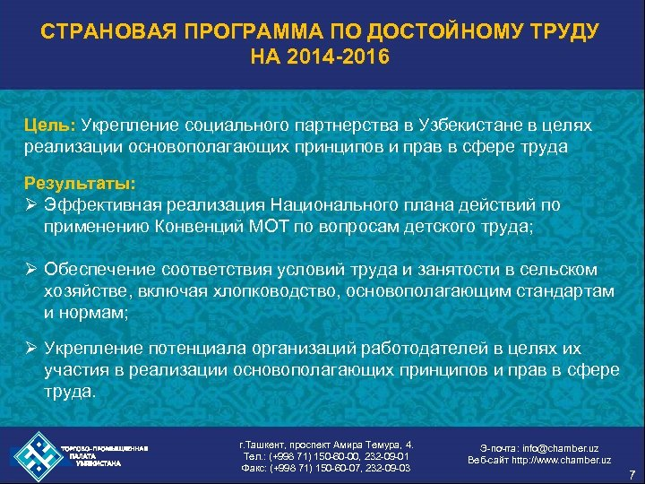СТРАНОВАЯ ПРОГРАММА ПО ДОСТОЙНОМУ ТРУДУ НА 2014 -2016 Цель: Укрепление социального партнерства в Узбекистане