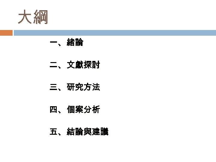 大綱 一、 緒論 二、 文獻探討 三、 研究方法 四、 個案分析 五、 結論與建議