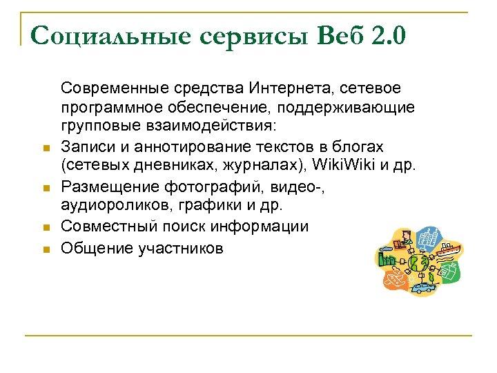 Социальные сервисы Веб 2. 0 n n Современные средства Интернета, сетевое программное обеспечение, поддерживающие