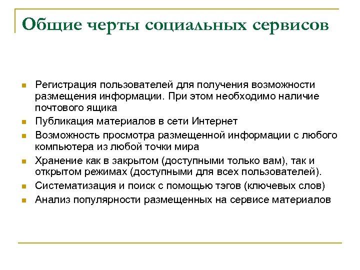 Общие черты социальных сервисов n n n Регистрация пользователей для получения возможности размещения информации.