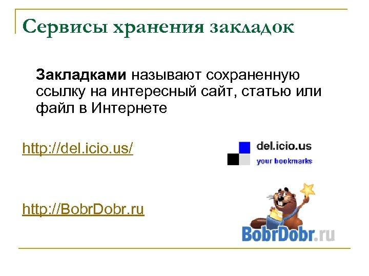 Сервисы хранения закладок Закладками называют сохраненную ссылку на интересный сайт, статью или файл в