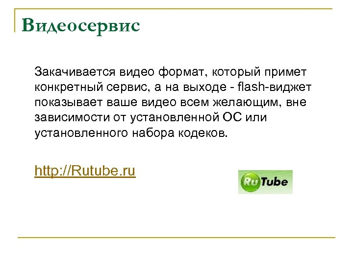 Видеосервис Закачивается видео формат, который примет конкретный сервис, а на выходе - flash-виджет показывает