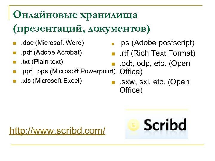 Онлайновые хранилища (презентаций, документов) n n n . doc (Microsoft Word) n. pdf (Adobe