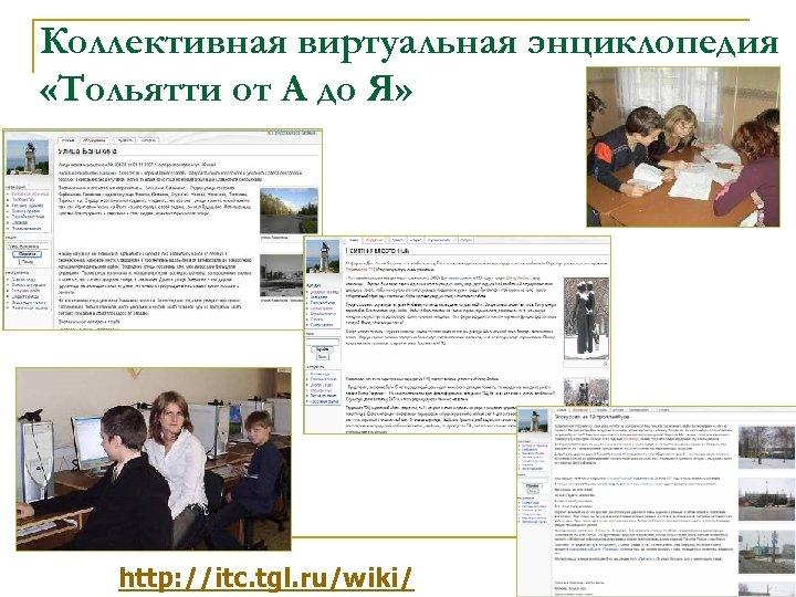 Коллективная виртуальная энциклопедия «Тольятти от А до Я» http: //itc. tgl. ru/wiki/