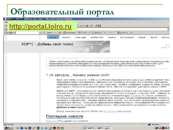 Образовательный портал http: //portal. loiro. ru