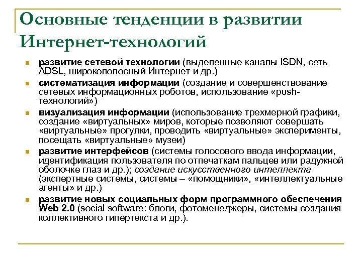 Основные тенденции в развитии Интернет-технологий n n n развитие сетевой технологии (выделенные каналы ISDN,