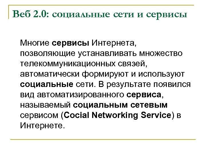 Веб 2. 0: социальные сети и сервисы Многие сервисы Интернета, позволяющие устанавливать множество телекоммуникационных