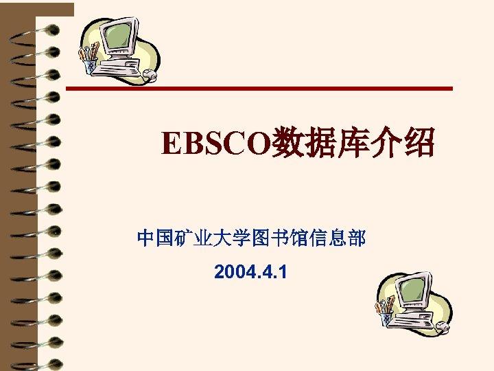 EBSCO数据库介绍 中国矿业大学图书馆信息部 2004. 4. 1