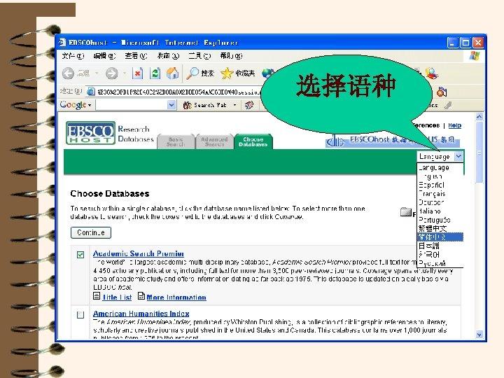 数据库检索方法 选择语种 • 选择浏览数据库界面的语种