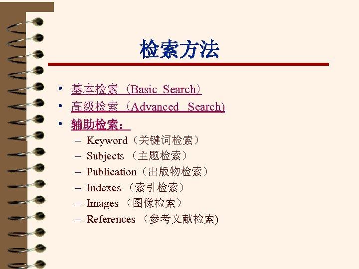 检索方法 • 基本检索 (Basic Search) • 高级检索 (Advanced Search) • 辅助检索: – – –