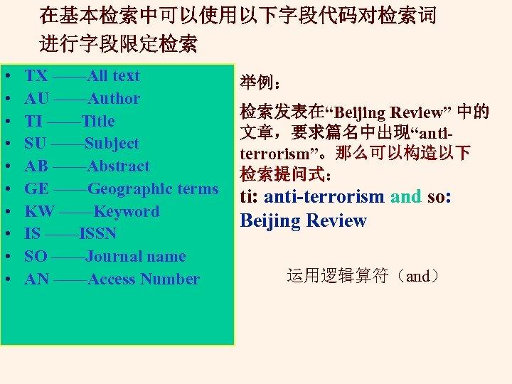 在基本检索中可以使用以下字段代码对检索词 进行字段限定检索 • • • TX ——All text AU ——Author TI ——Title SU ——Subject