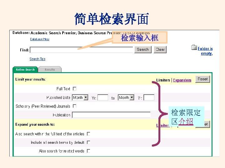 简单检索界面 检索输入框 检索限定 区介绍