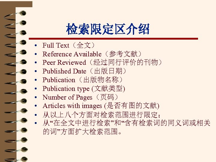 检索限定区介绍 • • • Full Text(全文) Reference Available(参考文献) Peer Reviewed(经过同行评价的刊物) Published Date(出版日期) Publication(出版物名称) Publication